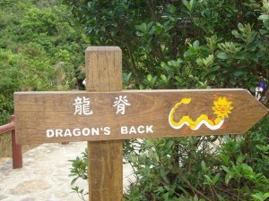 Dragons back 300x225 Best Exciting Adventure Places in Hongkong, The Dragons Back Hike
