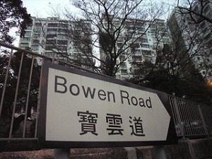 HK Bowen Road Stubbs Road 300x225 Hongkong Shopping Panic, The Stubbs Road Really Interesting