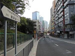 Hong Ning Road 300x225 Walking in The Centre of Hongkong, Take a Rest at Hong Ning Road Park