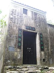 Image Sheung Yiu Folk Museum2 Welcome to Probe Sheung Yiu Family Walk Hong Kong
