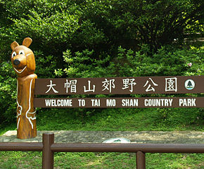 Tai Mo Shan Country Park 1 Tai Mo Shan Country Park Weekend Holiday Story