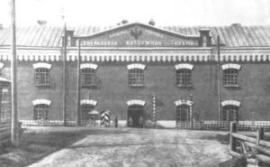 Aleksandrovskiy_Tsentral_(Old_Russian_Prison)